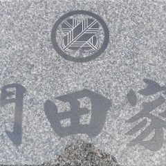 家名と家紋を黒御影石で埋め込みました。