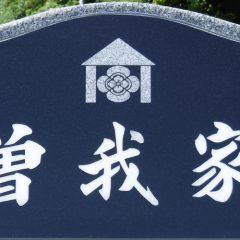 サオ石前部に黒石をはめ込んで家名は白大理石、家紋は白御影石