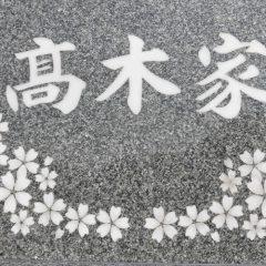 白大理石で家名と桜の花びらを埋め込みました。